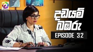"Dadayam babaru Episode 32  || "" දඩයම් බඹරු "" | සතියේ දිනවල රාත්රී 9.30 ට . . . Thumbnail"