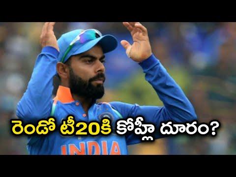 India v South Africa 2nd T20 : Will Virat Kohli Play ? | Oneindia Telugu