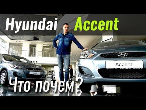 Hyundai Accent RB (рестайлинг) Седан