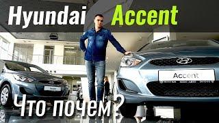 Какой Accent выбрать: Classic, Optima, Style? Акцент в ЧтоПочем s08e01