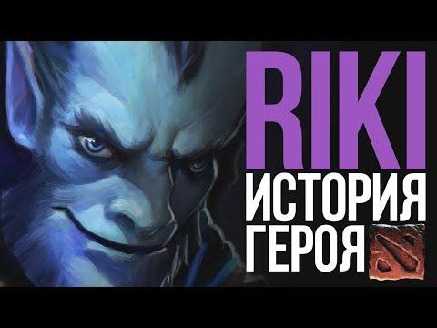 видео: dota 2 lore - ИСТОРИЯ РИКИ / rikimaru