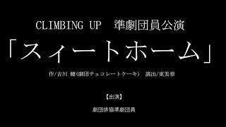 劇団俳協C.U準劇公演「スィートホーム」teaser