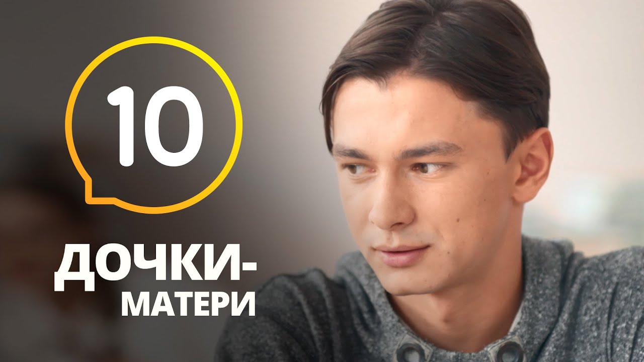 Дочки-матери 10 серия Черный пиар: журналисты обвинили Наталию в коррупции
