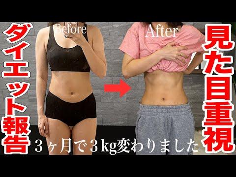 【結果報告】絶対モチベ上がります!! 体重以上に見た目が変わったダイエット方法について