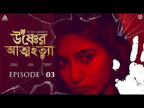 Ushner Attohotta   Ep 3   Tawsif Mahbub   Safa Kabir   Vicky Zahed   Bangla Web Series