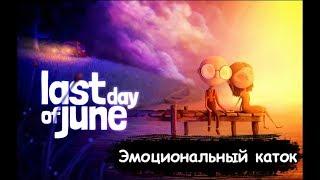 Last Day of June - Эмоциональный каток (обзор)
