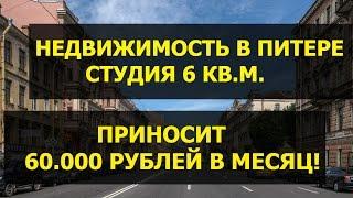 Инвестиции в недвижимость. Доходный дом. Феноменальная прибыль с 6 кв.м. в Петербурге!60.000 в мес