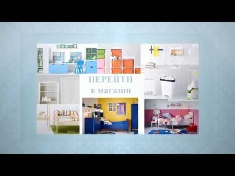 Купить детскую мебель в Минске. Детская мебель ИКЕА в Беларуси.