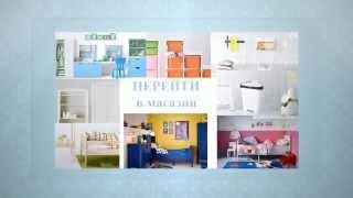 Купить детскую мебель в Минске. Детская мебель ИКЕА в Беларуси.(Как купить детскую мебель ИКЕА в Беларуси? Сделайте заказ на сайте http://shop-ikea.by/ или по телефону 8-033-3666807 мтс..., 2015-07-16T19:41:13.000Z)
