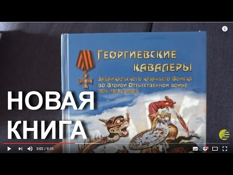 Георгиевские кавалеры ЗКВ 4-й том. Экспресс издательство, г. Чита