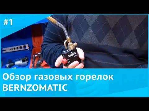 Обзор газовых горелок Bernzomatic