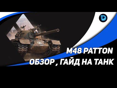 M48A5 PATTON ● Стоит ли его качать ?