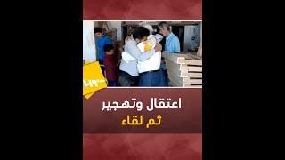 اعتُقل ثم فر من أحد سجون الأسد أحمد حمادة يلتقي والده بعد فراق 7 سنوات