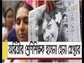 অরিত্রীর শ্রেণিশিক্ষক হাসনা হেনা গ্রেপ্তার|| Aritri Suicide