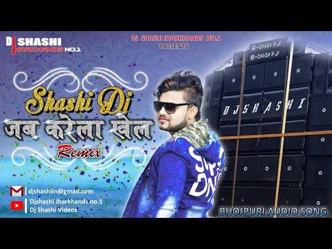 SHASHI DJ जब करेला खेल।।।Electro Dance Mix Djshashi Special Song