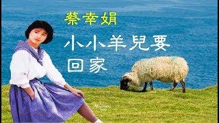 《小小羊兒要回家》 词曲:姚敏- 紅紅的太陽下山啦咿呀嘿呀嘿成群的羊兒...