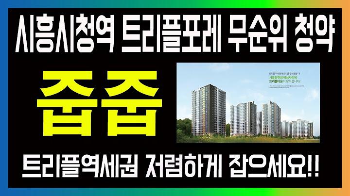 [줍줍] 시흥시청역 트리플포레 무순위 청약-시흥시 거주자 주목!!