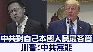 回應中共卸責 川普用最嚴厲措辭|新唐人亞太電視|20200522