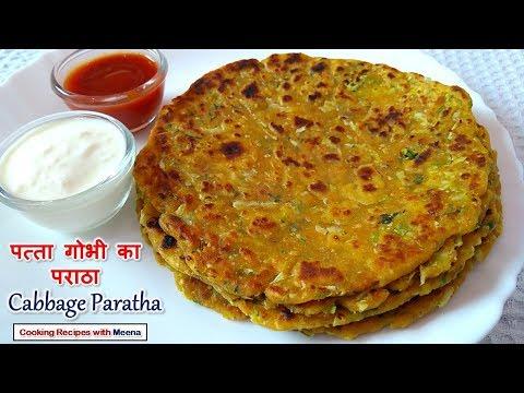 पत्ता गोभी का पराठा - Patta Gobhi Paratha - Cabbage Paratha - Band Gobi Paratha