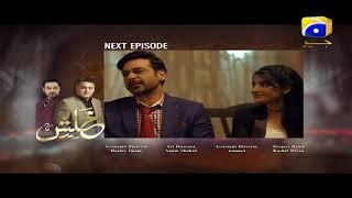 Khalish - Episode 14 Teaser | HAR PAL GEO