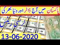 today currency rate in pakistan open market l usd to pkr l today open market currency rate