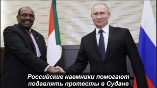 Российские наемники помогают подавлять протесты в Судане. № 1019