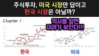 한국과 미국 주식시장의 역사로 알아보는 주식투자의 미래…