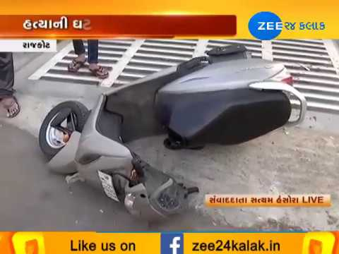 Rajkot: Murder of man using Knife see the CCTV | Zee 24 Kalak