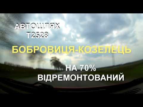 Автошлях Т2528 БОБРОВИЦЯ-КОЗЕЛЕЦЬ 09.04.18