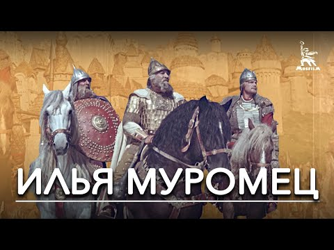 Илья Муромец (фэнтази,