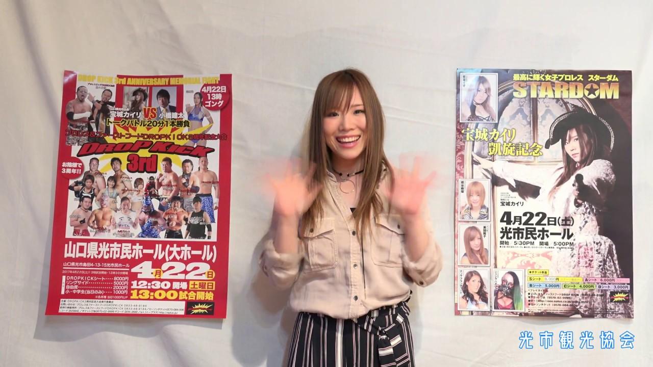 宝城カイリさん 光市観光協会「みんなのひかり」インタビュー