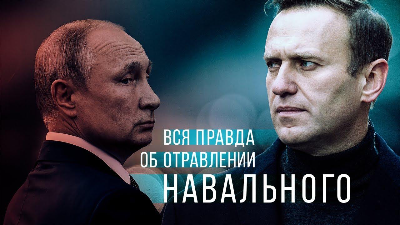 Вся правда об отравлении Навального