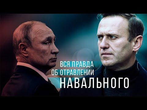 Вся правда об отравлении Навального - Видео онлайн