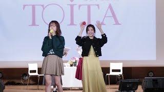 27日、戸板女子短期大学学園祭「TOITA Fes 2018 -SIRIUS-」Supported ...