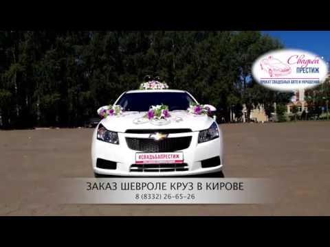 Недорогая машина на свадьбу Шевроле Круз | Свадьба Престиж Киров