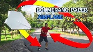 สอนพับจรวดบูมเมอแรง ร่อนกลับ วนกลับ บินกลับ Ver.5 - BOOMERANG PAPER AIRPLANE #36