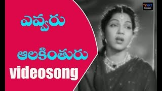 Download Lagu Chandiraani Movie Songs Yeavaru Alakinthuru Naa Song N T R Bhanumathi VEGA Music MP3