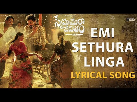 Emi Sethura Linga Lyrical Song | Snehamera Jeevitham | Siva Balaji, Rajeev Kanakala | Sunil Kashyap