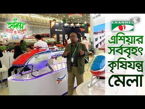 এশিয়ার সর্ববৃহৎ কৃষিযন্ত্র মেলা | Agricultural Machinery Fair | China | Shykh Seraj | Channel I |