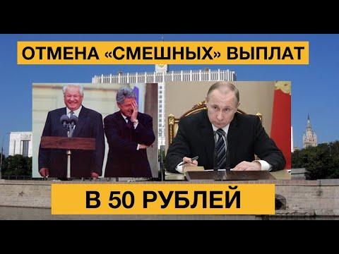 Мизерные выплаты в 50 рублей отменили. Что это за выплаты?