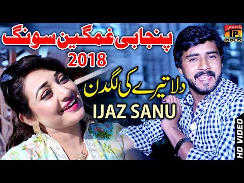 Dila Tera Ki - Ijaz Sanu - Latest Song 2018 - Latest Punjabi And Saraiki