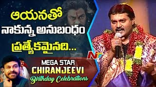 Actor Sunil Speech At Megastar Chiranjeevi 63rd Birthday Celebrations | NTV