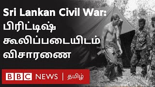 இலங்கை போர்க்குற்ற குற்றச்சாட்டு: பிரிட்டிஷ் கூலிப்படையிடம் விசாரணை | Sri Lankan Civil War