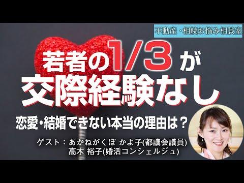 【若者の1/3が交際経験なし】婚活に年収は関係ない?恋愛/結婚できない本当の理由は?