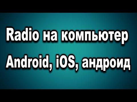 PC Radio на компьютер, Android, iOS