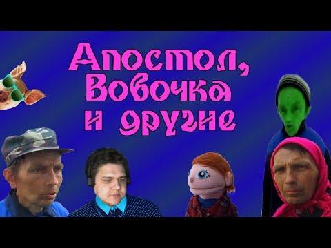 #Апостол, Вовочка и другие в анекдотах за 30 апреля 2019 от ДЕД21