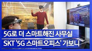 [눈TV] 5G로 더 스마트해진 사무실… SKT '5G 스마트오피스'에 가보니