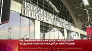Отменен запрет на чартерные перевозки между Россией и Турцией(, 2016-09-15T11:19:50.000Z)