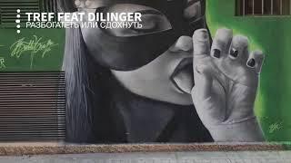 TREF x DILINGER - Разбогатеть или сдохнуть
