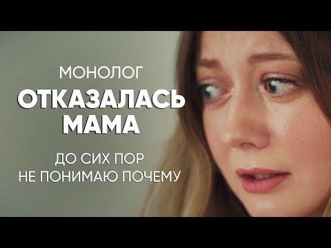 Мать добровольно отказалась от меня: #монолог дочери